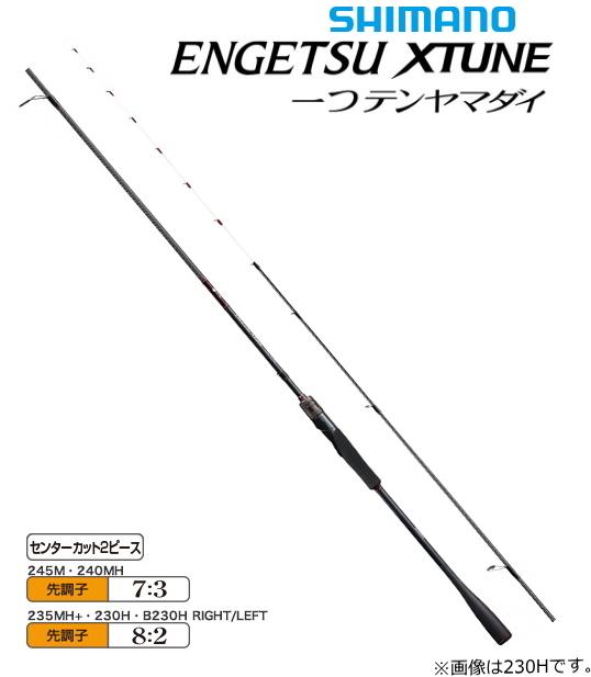 シマノ エンゲツ エクスチューン 一つテンヤマダイ 245M / 船竿 (S01) (O01) (セール対象商品)