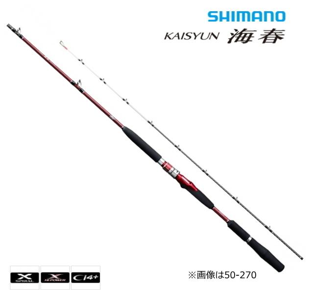 シマノ 19 海春 100-300 / 船竿 (S01) (O01) (セール対象商品)