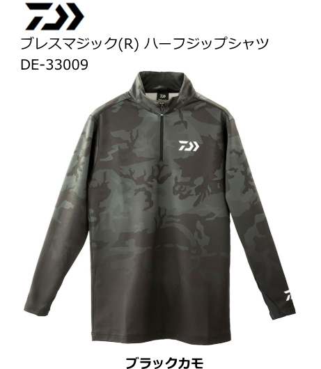 ダイワ DE-33009 ブレスマジック(R) ハーフジップシャツ ブラックカモ 3XL(4L)サイズ (送料無料) / セール対象商品 28日(金) 12:59まで
