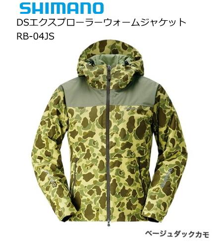 シマノ DSエクスプローラーウォームジャケット RB-04JS ベージュダックカモ XL(LL)サイズ / レインウェア (送料無料) (S01) (O01) (セール対象商品)