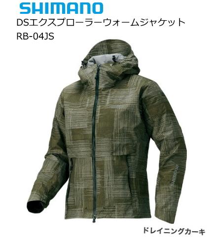 シマノ DSエクスプローラーウォームジャケット RB-04JS ドレイニングカーキ XL(LL)サイズ / レインウェア (送料無料) (S01) (O01) / セール対象商品 (12/26(木)12:59まで)