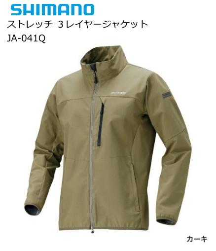 シマノ 19 ストレッチ 3レイヤージャケット JA-041Q カーキ XL(LL)サイズ (送料無料) (S01) (O01) / セール対象商品 (12/26(木)12:59まで)