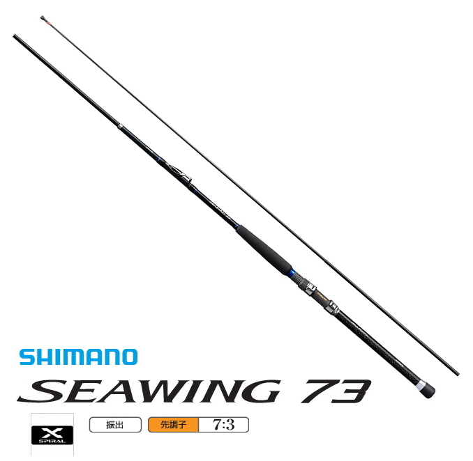 シマノ シーウイング 73 30-240T / 船竿