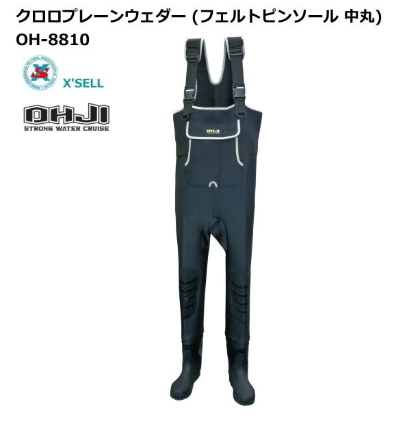 エクセル (X'SEL) クロロプレーンウェダー (フェルトピンソール 中丸) OH-8810 M(25.0~25.5) / 胴付長靴 / セール対象商品 (12/26(木)12:59まで)