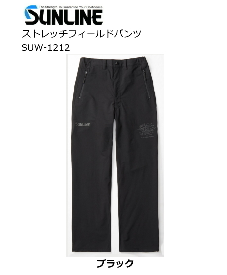 サンライン ストレッチフィールドパンツ SUW-1212 ブラック Mサイズ (送料無料) / セール対象商品 (12/26(木)12:59まで)