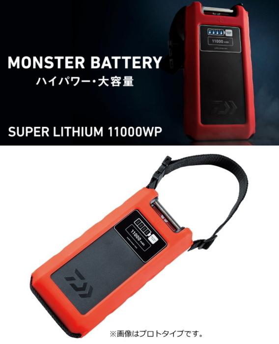 ダイワ スーパーリチウム 11000WP-N (充電器無し) 【送料無料】 (セール対象商品)