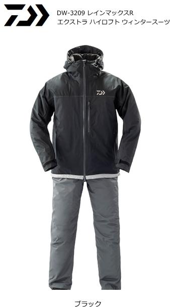 ダイワ レインマックス (R) エクストラ ハイロフト ウィンタースーツ DW-3209 ブラック XL(LL)サイズ / 防寒着 ウェア (D01) (O01) (送料無料) / セール対象商品 28日(金) 12:59まで