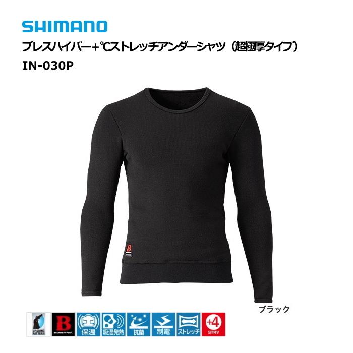 シマノ ブレスハイパー+℃ストレッチアンダーシャツ(超極厚タイプ)IN-030P XL(LL)