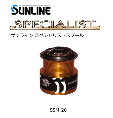 サンライン スペシャリストスプール SSM-20 ゴールド (送料無料) / セール対象商品 (3/29(金)12:59まで)