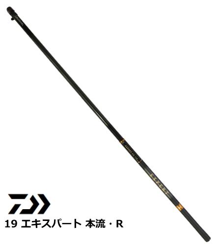 ダイワ 19 エキスパート 本流・R P-6 95M・R / 渓流竿 (D01) (O01) (セール対象商品)