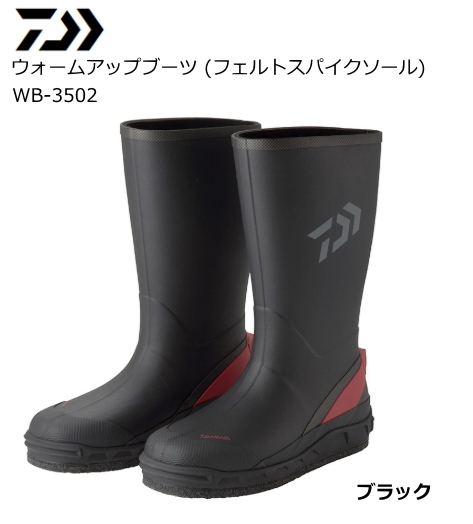 ダイワ ウォームアップブーツ (フェルトスパイクソール) WB-3502 ブラック Lサイズ (26.5cm) (送料無料) / セール対象商品 (12/26(木)12:59まで)