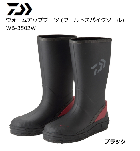 ダイワ ウォームアップブーツ (フェルトスパイクソール) WB-3502W (ワイド) ブラック LLサイズ (27.5cm) (送料無料) / セール対象商品 (12/26(木)12:59まで)