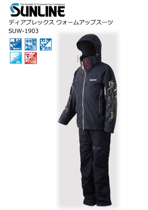 サンライン ディアプレックス ウォームアップスーツ SUW-1903 ブラック Lサイズ (送料無料) / セール対象商品 (12/26(木)12:59まで)