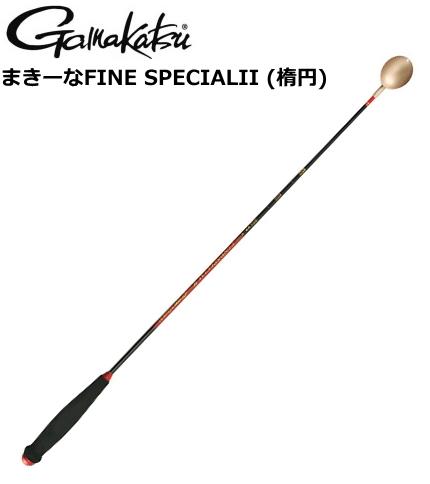 がまかつ (楕円) 【送料無料】 SPECIALII 800mm GM-839 (22cc) まきーなFINE