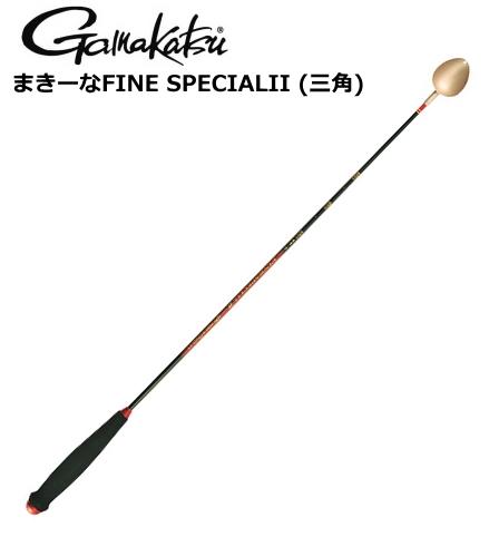 がまかつ まきーなFINE SPECIALII (三角) GM-840 780mm (20cc) (セール対象商品)