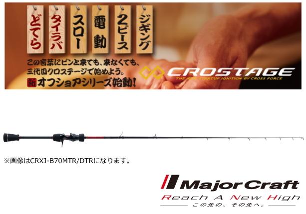 メジャークラフト「三代目」クロステージ 鯛ラバ CRXJ-B70MTR/DTR / 船竿 (お取り寄せ商品) (セール対象商品)