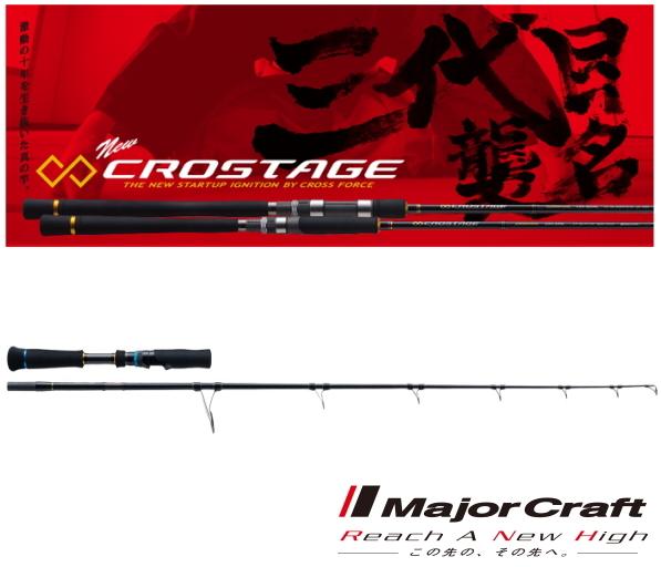 メジャークラフト「三代目」クロステージ キャスティング CRXC-70L / キャスティングロッド (お取り寄せ商品) (セール対象商品)