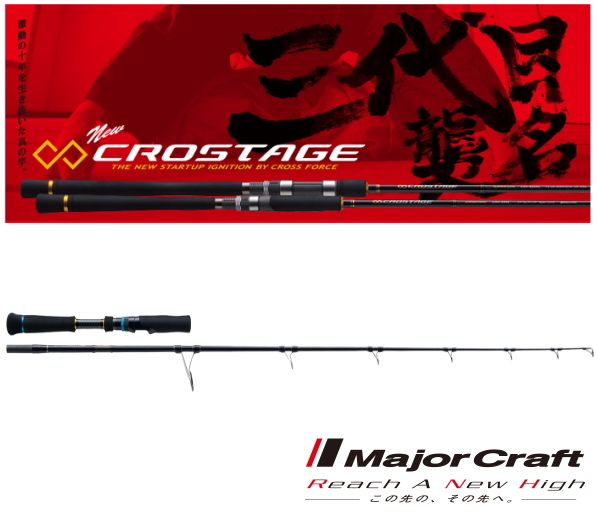メジャークラフト「三代目」クロステージ キャスティング CRXC-76M / キャスティングロッド (お取り寄せ商品) (セール対象商品)
