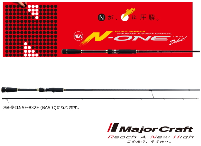 メジャークラフト エヌワン エギング NSE-832E / エギングロッド (お取り寄せ商品) (セール対象商品)