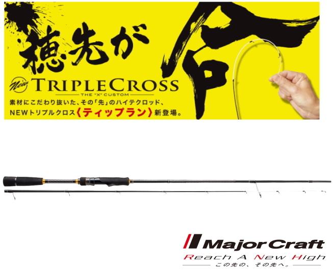 メジャークラフト トリプルクロス ティップラン TCX-S682L/TE / 船竿 (お取り寄せ商品) (セール対象商品)