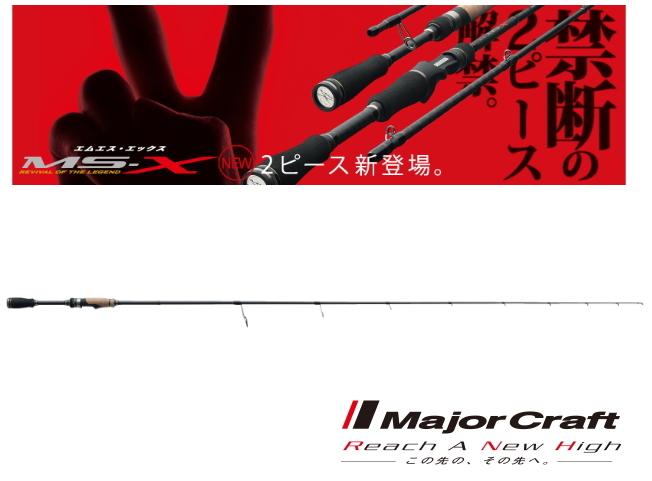 メジャークラフト エムエスエックス スピニング MXS-64UL / バスロッド (お取り寄せ商品) (セール対象商品)