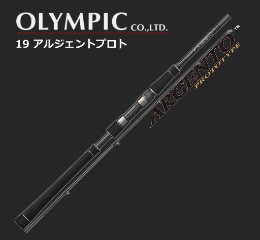 オリムピック 19 アルジェントプロト GLAPS-1003M / シーバスロッド (お取り寄せ商品) (SP)