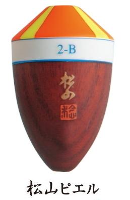 MST 松田ウキ 松山 ピエル LL BB-4B / 松田稔 サンライン 釣武者 (お取り寄せ商品) (メール便可) (SP)