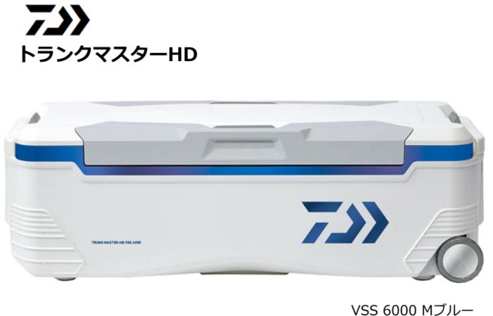 ダイワ トランクマスターHD VSS 6000 Mブルー / クーラーボックス 【送料無料】 (SP)