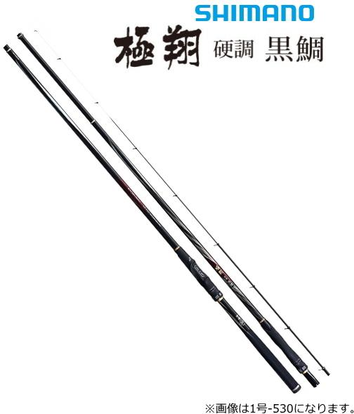 シマノ 20 極翔 硬調 黒鯛 1.5号-530 / チヌ竿 (セール対象商品)