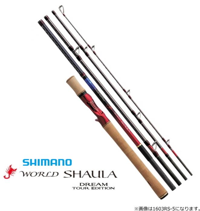 シマノ 20 ワールドシャウラ ドリームツアーエディション 1603RS-5 (ベイトモデル) / ルアーロッド (セール対象商品)