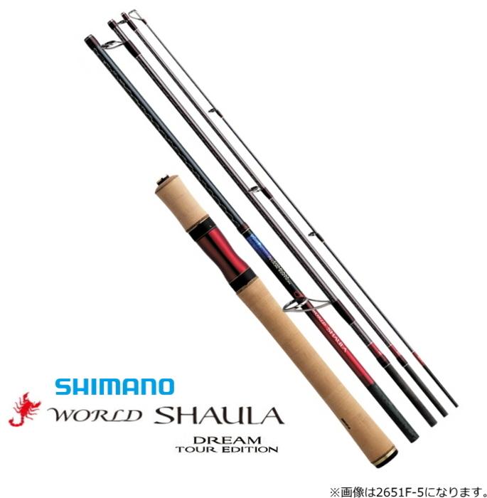 シマノ 20 ワールドシャウラ ドリームツアーエディション 2702R-5 (スピニングモデル) / ルアーロッド (S01) (O01) (セール対象商品)