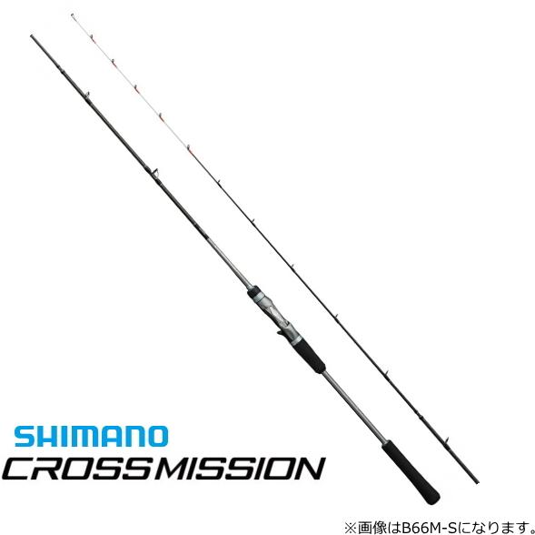 シマノ 20 クロスミッション B66ML-S (ベイトモデル) / 船竿