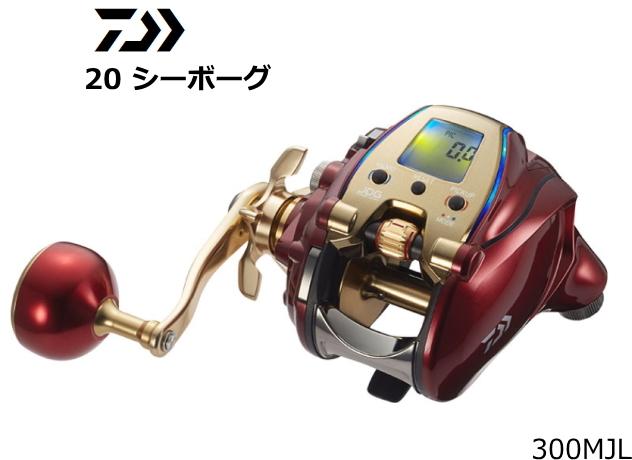ダイワ 20 シーボーグ 300MJL / 電動リール 【送料無料】 (セール対象商品)