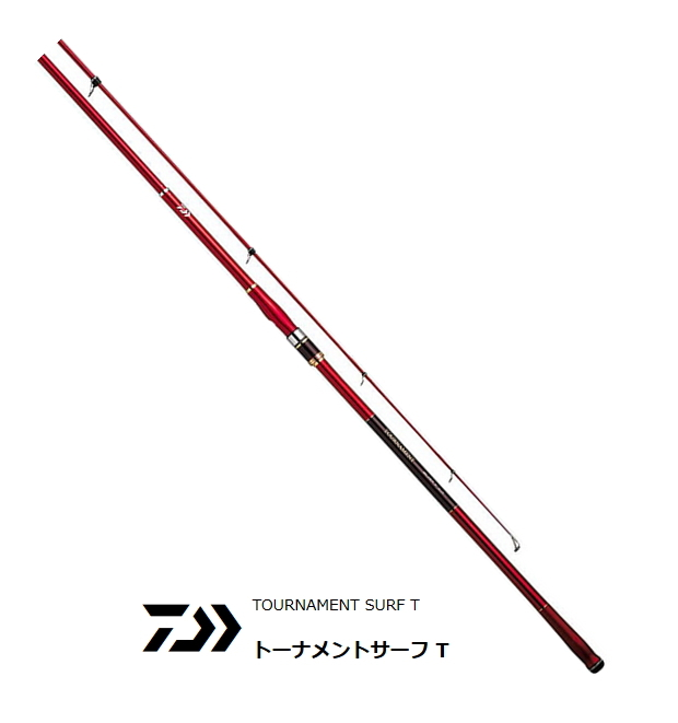 ダイワ 20 トーナメントサーフ T 27号-405・R / 投げ竿 (D01) (O01) (セール対象商品)
