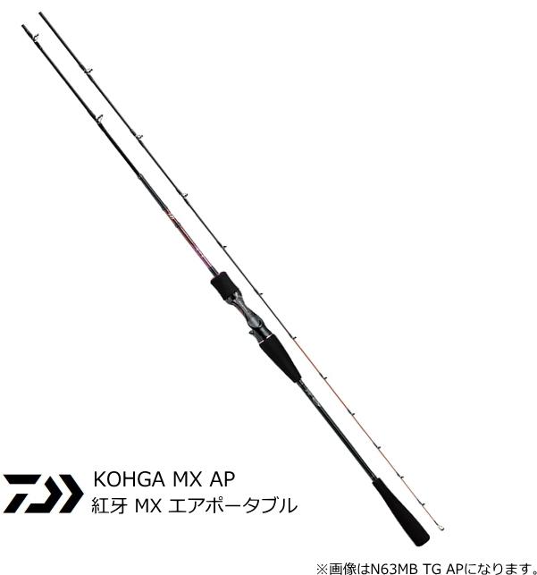 ダイワ 20 紅牙 MX エアポータブル N63MB TG AP (ベイト) / 船竿 (D01) (O01) (セール対象商品)