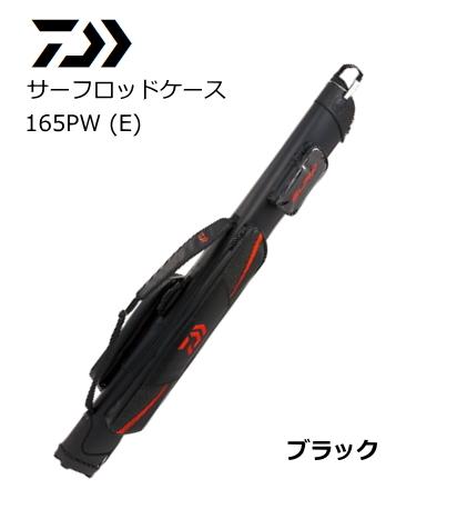 ダイワ 20 サーフロッドケース ブラック 165PW (E) / ロッドケース (D01) (O01) (セール対象商品)