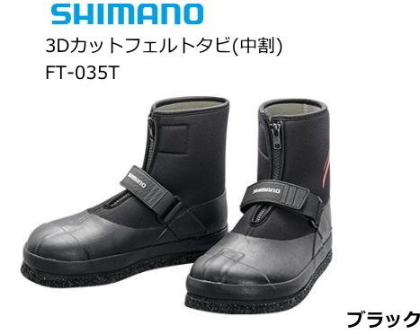 シマノ 3Dカットフェルトタビ(中割) FT-035T ブラック Sサイズ (S01) (O01) (セール対象商品)