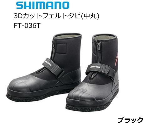 シマノ 3Dカットフェルトタビ(中丸) FT-036T ブラック 4Lサイズ (S01) (O01) (セール対象商品)