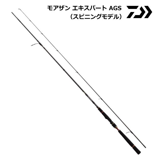 ダイワ モアザン EX AGS 87LML (D01) (O01) (セール対象商品)