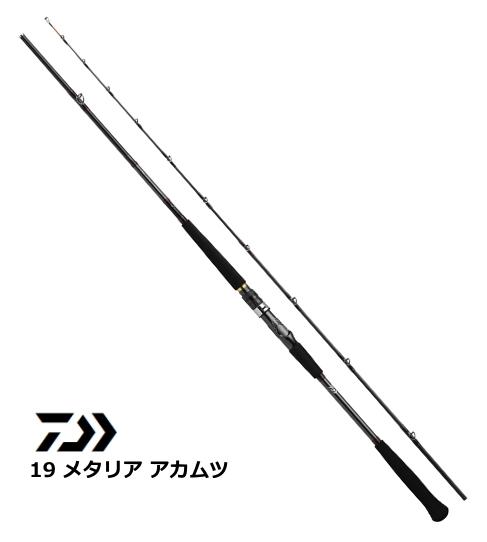 ダイワ 19 メタリア アカムツ S‐195 / 船竿 (D01) (O01) (セール対象商品)