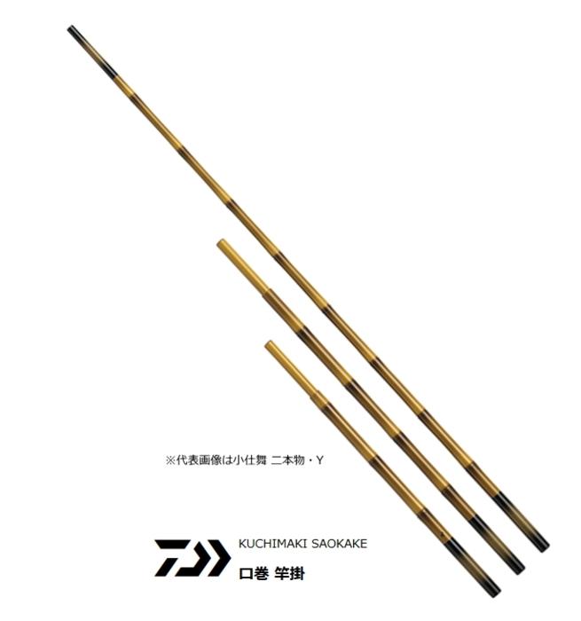 ダイワ 口巻 竿掛 冴 二本物・Y / へらぶな用品 (O01) (D01) (セール対象商品)