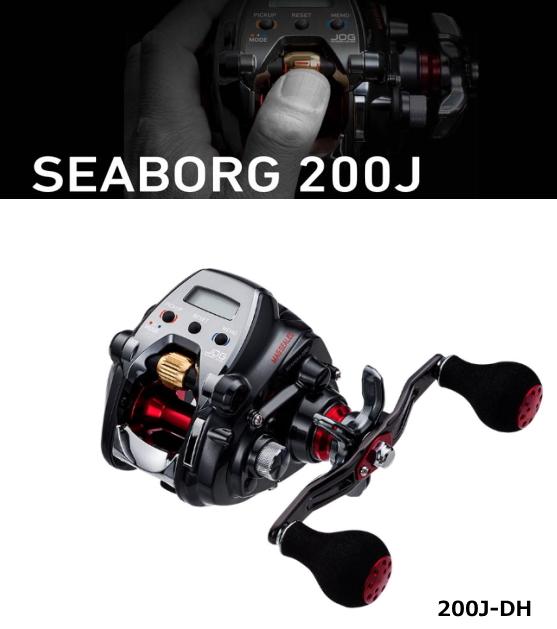 ダイワ 20 シーボーグ 200J-DH (右ハンドル) / 電動リール (送料無料) (D01) (O01) (セール対象商品)