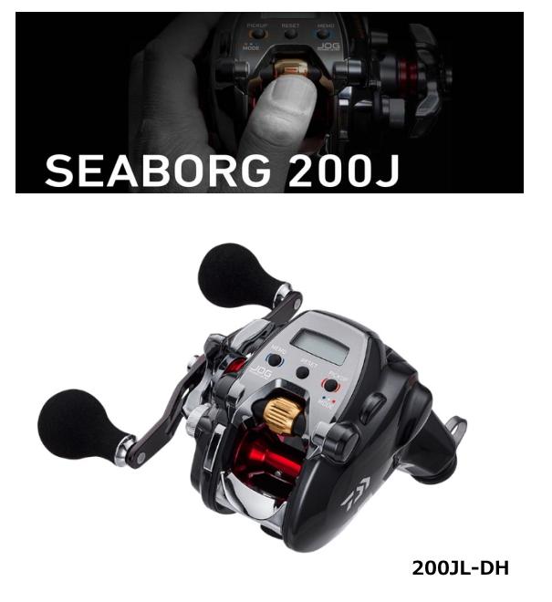 ダイワ 20 シーボーグ 200JL-DH (左ハンドル) / 電動リール (送料無料) (セール対象商品)