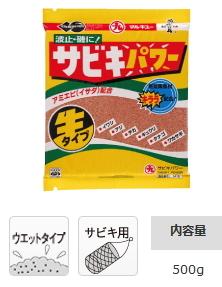 マルキュー サビキパワー 【送料無料】 1箱(30袋入り) 【お取り寄せ商品】