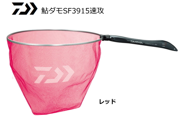 ダイワ 鮎ダモSF3915速攻 レッド 39cm / 鮎友釣り用品 (D01) (O01)