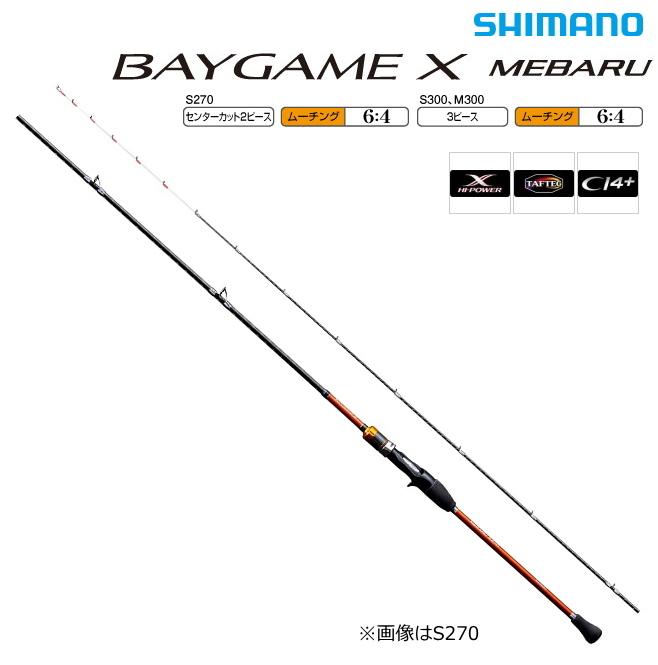 シマノ ベイゲーム X メバル M300 / セール対象商品 (8/5(月)12:59まで)