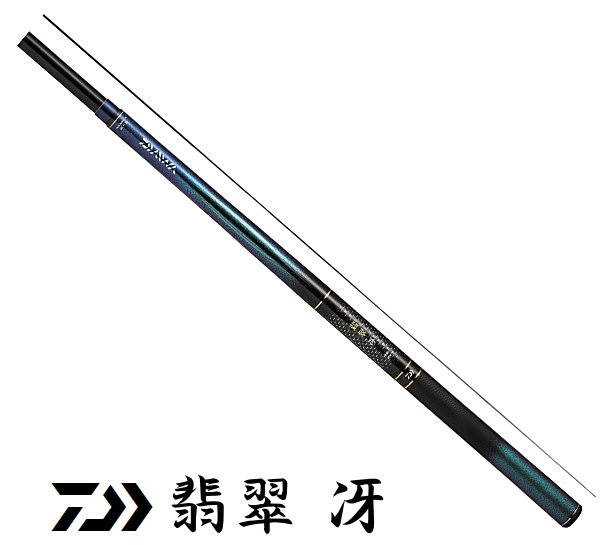 ダイワ 翡翠 冴 硬調硬 65M (O01) (D01)