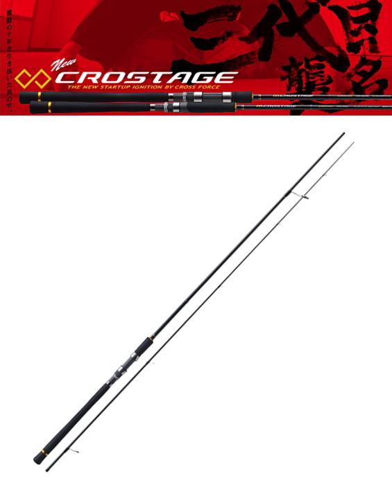 メジャークラフト クロステージ シーバスモデル CRX-862ST ソリッドモデル [お取り寄せ商品] / セール対象商品 (8/5(月)12:59まで)