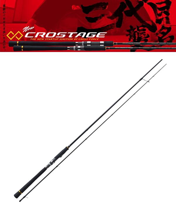 メジャークラフト クロステージ エギングモデル CRX-S862E [お取り寄せ商品] (セール対象商品)