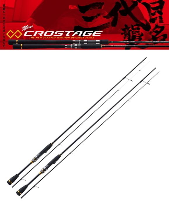 メジャークラフト クロステージ メバルモデル CRX-T792L [お取り寄せ商品] (セール対象商品)